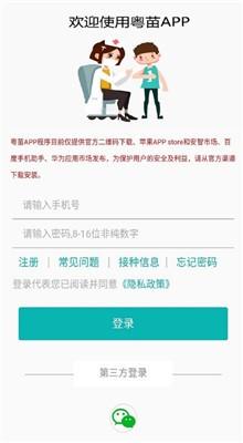粤苗app下载