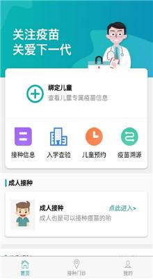 粤苗app下载最新版本