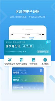 i深圳app官方下载