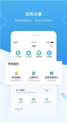 i深圳官方下载安卓版