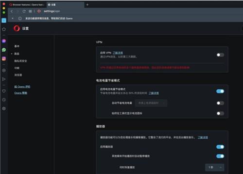 Opera Dev for Mac下载