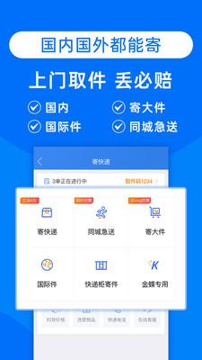 快递100app官方免费下载