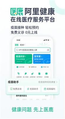 医鹿app手机版下载