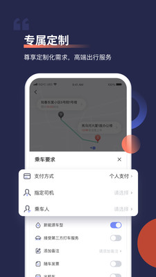 首约汽车app下载安装
