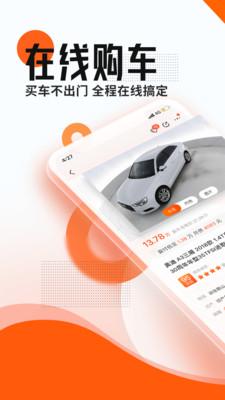优信二手车app官方