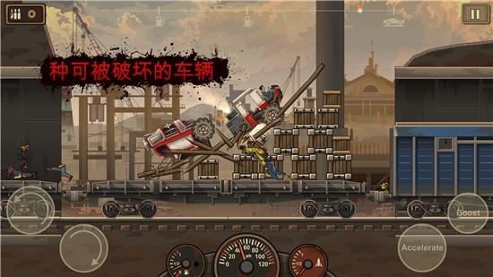 战车撞僵尸2中文破解版下载