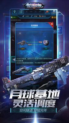 银河战舰官方版免费下载