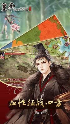 皇帝成长计划后宫版