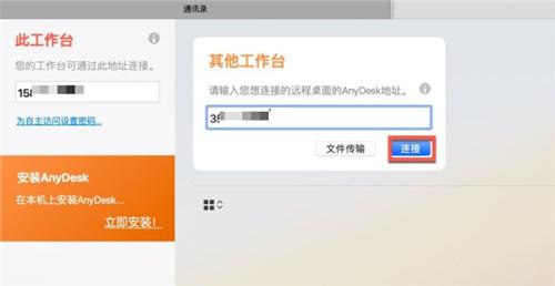 AnyDesk Mac中文免费版
