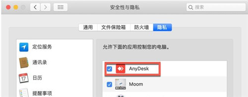 AnyDesk Mac版下载