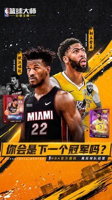 NBA篮球大师破解版下载