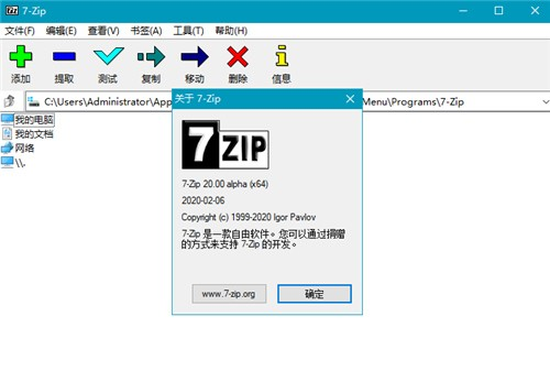7-Zip alpha版下载