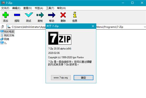 7-Zip64位alpha版下载