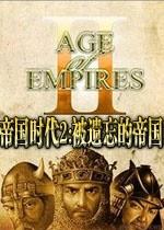 帝国时代2被遗忘的帝国 绿色中文版