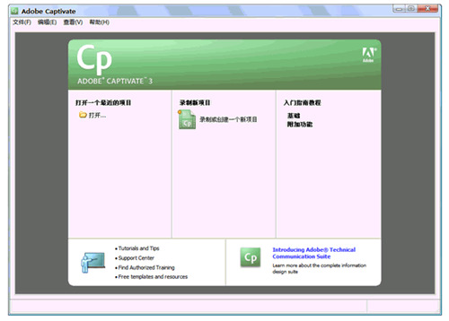 adobe captivate2020破解版下载