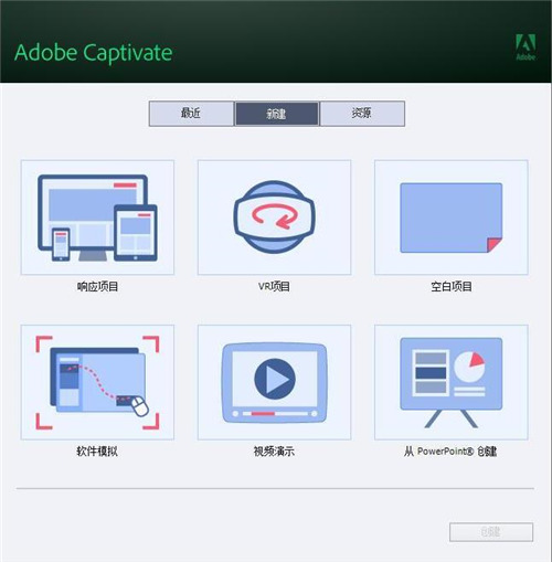 adobe captivate2020中文破解版下载