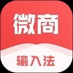 微商输入法app