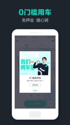 青桔单车app官方版2021下载