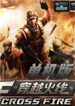 cf穿越火线单机版 中文破解版
