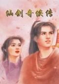 仙剑奇侠传98柔情版(含cd音轨)