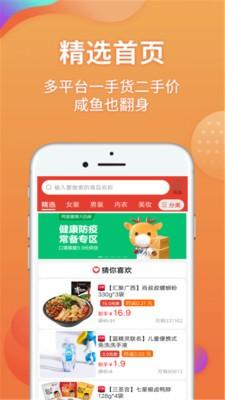 返利网app下载安装官方版
