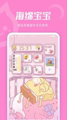 小妖精美化app最新版下载