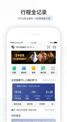 航旅纵横app最新版本下载安装
