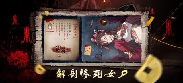 通灵神探游戏免费下载