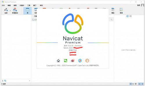 Navicat Premium 15 中文破解版