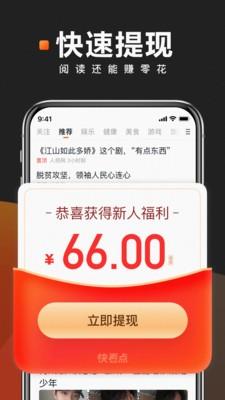 快看点极速版app