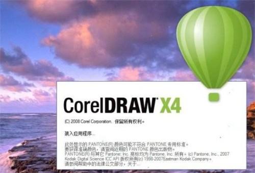 coreldraw x4破解版安装包