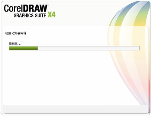 coreldraw x4破解版序列号