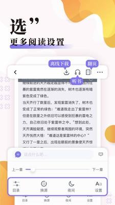 饭团探书app最新版下载