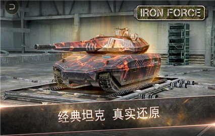 钢铁力量无限钻石破解版下载
