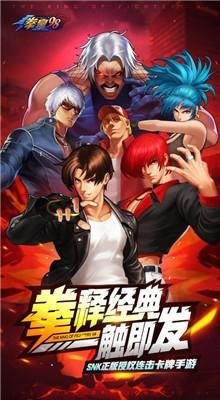 拳皇98终极之战OL最新版下载