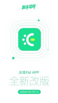 沐耳FM官方下载最新版
