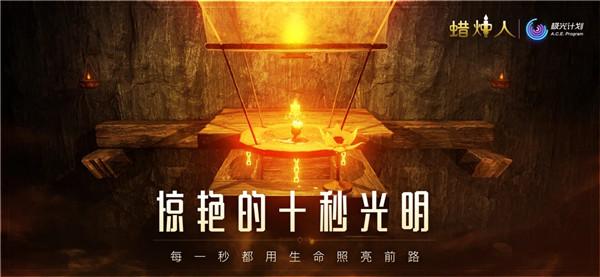 蜡烛人官方免费版下载