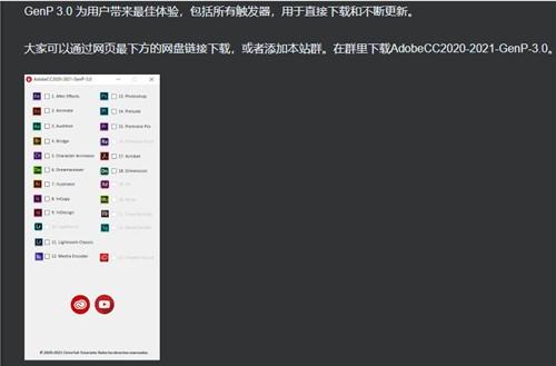 Adobe2021破解器