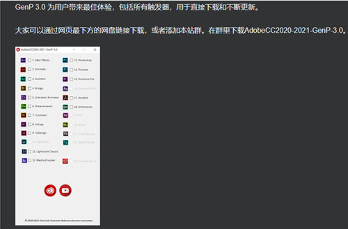 Adobe GenP 3.0绿色最新版