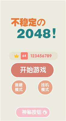 不稳定的2048游戏下载