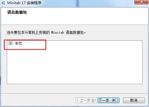 Minitab软件下载
