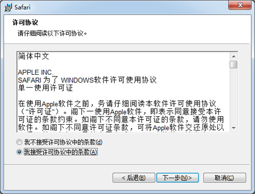 safari浏览器windows版下载