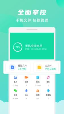 绿色清理大师app免费下载