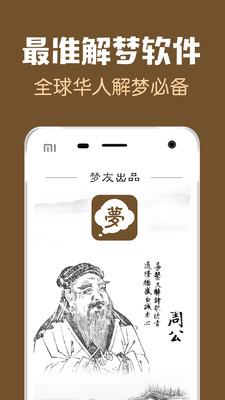 周公解梦app