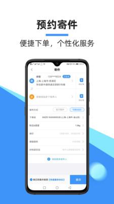 中通快递app手机官方下载