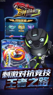巨神战击队3破解版游戏