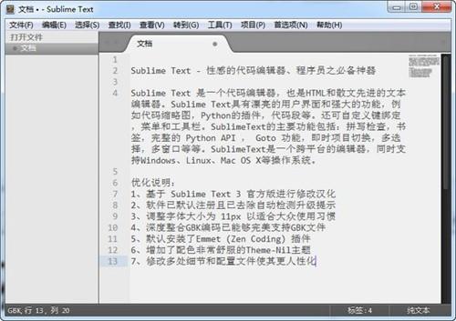 Sublime Text绿色中文破解版