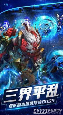 乱斗西游2破解版无限元宝下载
