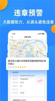 全国违章查询app下载