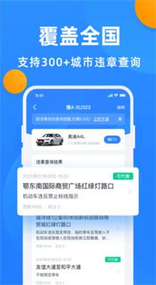 全国违章查询app12123交管下载